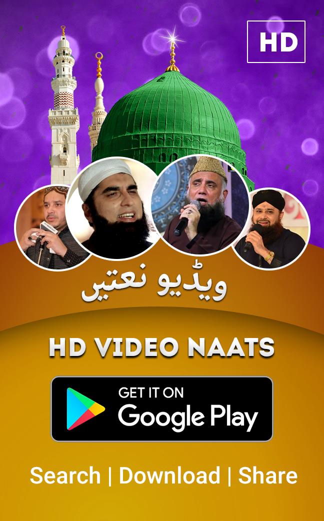 Video Naats