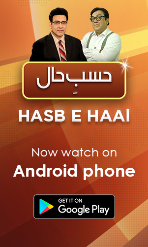Download Hasb e Hal App
